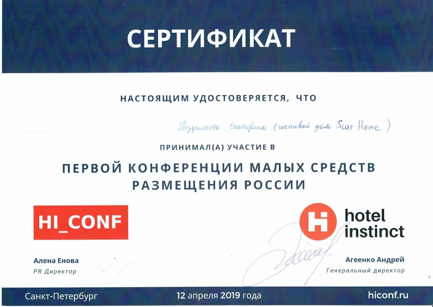 Сертификат от hiconf