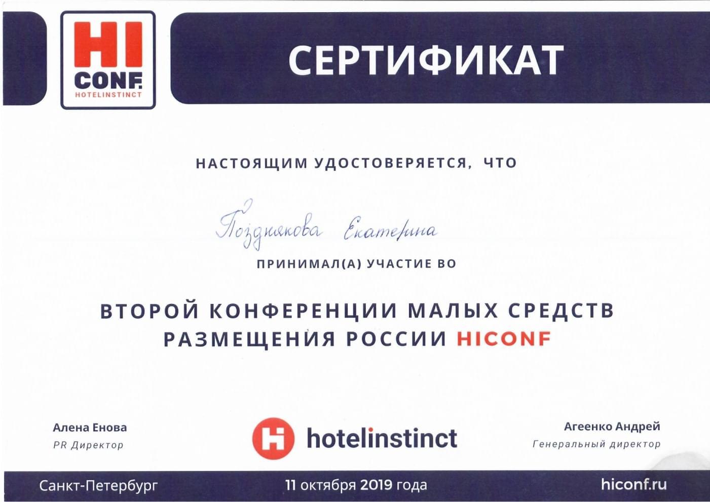 Сертификат от hiconf 2019